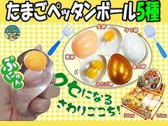 たまごペッタンボール5種 【単価¥34】12入