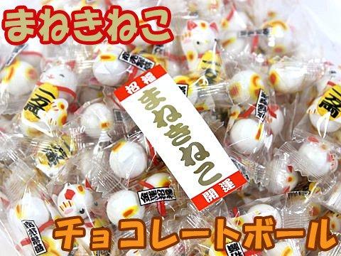 まねきねこチョコレートボール500g 【単価¥1035】1入