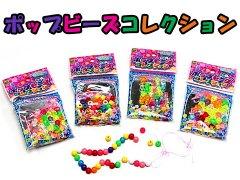 ポップビーズコレクション 【単価¥29】25入