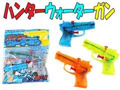 【お買い得】ハンターウォーターガン 【単価¥25】25入