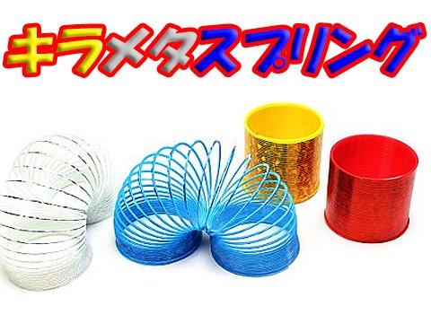 キラメタスプリング 【単価¥60】12入