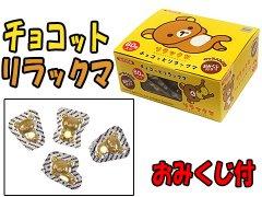 チョコットリラックマ(おみくじ)80個入 【単価¥713】1入