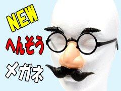 NEW へんそうメガネ 【単価¥29】25入