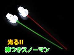 光る棒つきスノーマン 【単価¥63】12入
