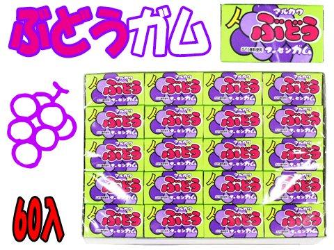 ぶどうガム 【単価¥7.5】60入