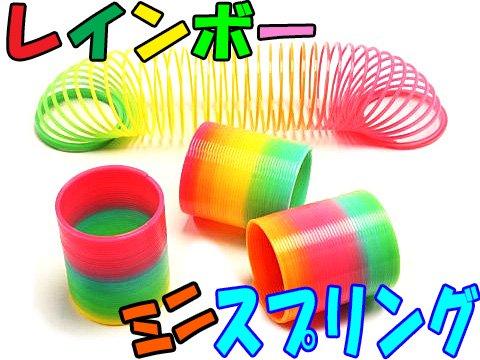 レインボーミニスプリング 【単価¥23】25入