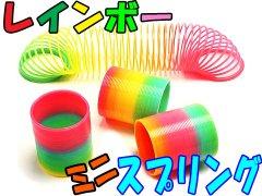 レインボーミニスプリング【単価¥23】25入