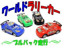 ワールドラリーカー 【単価¥30】50入