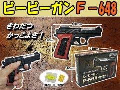 ビービーガン F−648 【単価¥50】12入