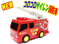 NEWコロコロサイレン消防車 【単価¥720】1入