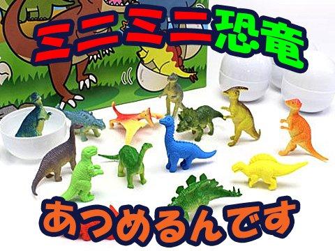 ミニミニ恐竜あつめるんです 60付 【単価¥2071】1入