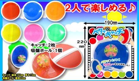 ペタっとキャッチ 【単価¥65】12入