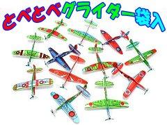 【お買い得】とべとべグライダー袋入 【単価¥15】48入