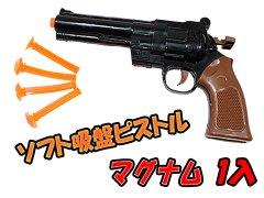 ソフト吸盤ピストルマグナム 【単価¥75】10入