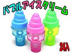 バブルアイスクリーム 【単価¥30】24入