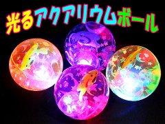 光るアクアリウムボール 【単価¥68】12入
