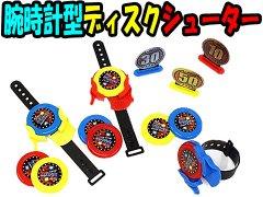 腕時計型ディスクシューター 【単価¥59】12入