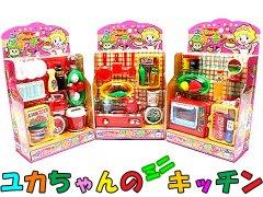ユカちゃんミニキッチン 【単価¥368】3入