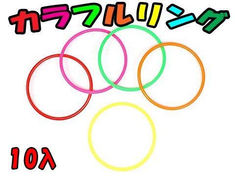 カラフルリング 【単価¥25】10入