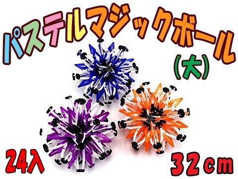 パステルマジックボール(大)32cm 【単価¥188】6入