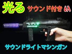 サウンドライトマシンガン 【単価¥198】6入