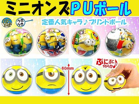 ミニオンズPUボール 【単価¥31】25入
