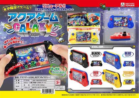 アクアゲーム GALAXY 【単価¥60】12入