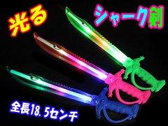 【お買い得】光るシャーク剣 【単価¥48】24入
