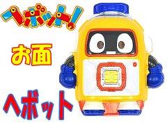 お面 ヘボット 【単価¥300】12入