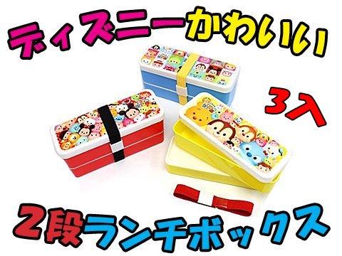 ディズニー かわいい2段ランチボックス TMツムツム 【単価¥213】3入