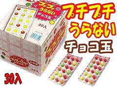 プチプチうらない 【単価¥15】30入