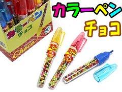 カラーペンチョコ 【単価¥22】30入