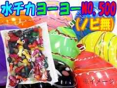 水チカ ヨーヨーNo.500 ノビ無 (500入) 【単価¥3134】1入