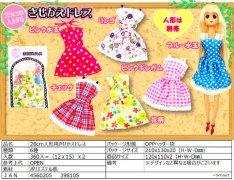 28cm人形用きせかえドレス 【単価¥50】12入