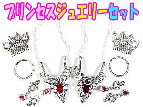 プリンセスジュエリーセット 【単価¥60】24入