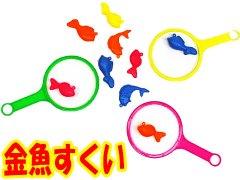 【お買い得】金魚すくい 【単価¥25】25入