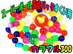 スーパーボール国産パックすくい用カラフル300 【単価¥1475】1入