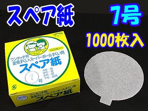 スペア紙7号1000枚入 【単価¥675】1入