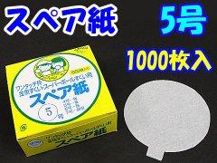 スペア紙5号1000枚入 【単価¥675】1入