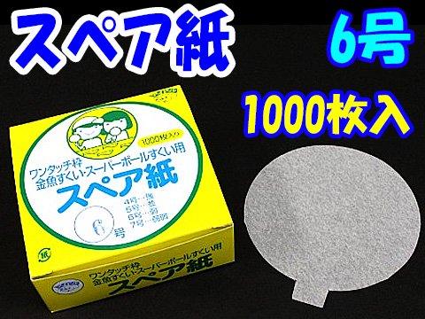 スペア紙6号 1000枚入 【単価¥675】1入