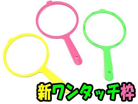 新ワンタッチ枠 【単価¥34】90入