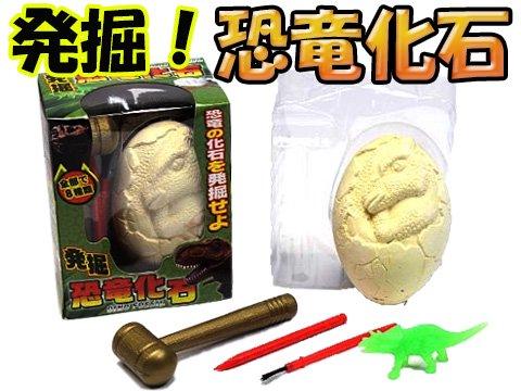 発掘!恐竜化石 【単価¥188】12入