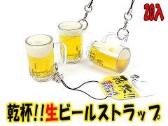乾杯!生ビールストラップ 【単価¥131】10入