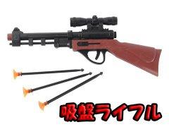 吸盤ライフル 【単価¥81】12入