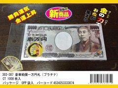 豪華絢爛一万円札 プラチナ 【単価¥113】20入