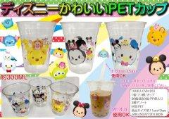 ディズニーかわいいPETカップ 【単価¥23】50入