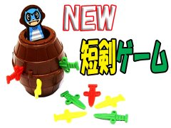 NEW短剣ゲーム 【単価¥29】50入