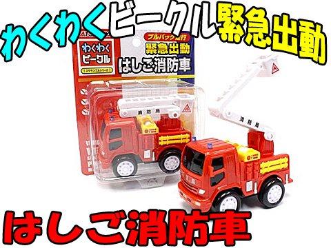 【お買い得】ワクワクビークル 緊急出動はしご消防車 【単価¥230】1入
