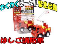 ワクワクビーグル 緊急出動はしご消防車 【単価¥281】12入