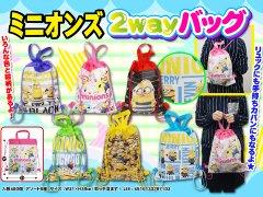 【お買い得】ミニオンズ 2wayバッグ 1989 【単価¥54】12入